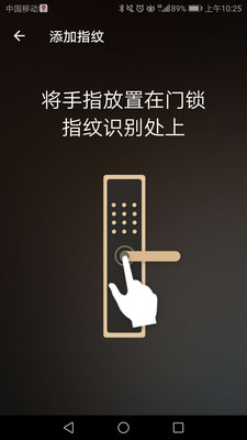 九牧智能锁app下载