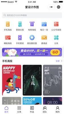 爱设计app官方版下载