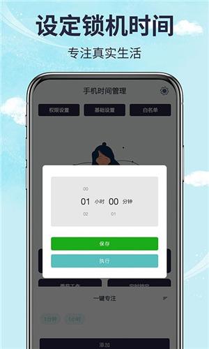 不玩手机管家app下载