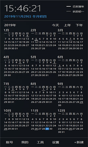 优效日历软件下载