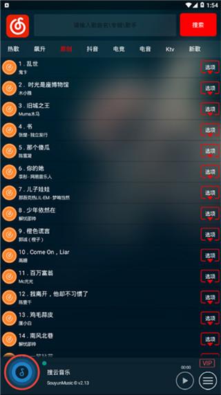 搜云音乐官方版