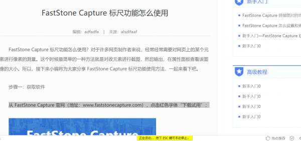FastStone Capture免费版下载