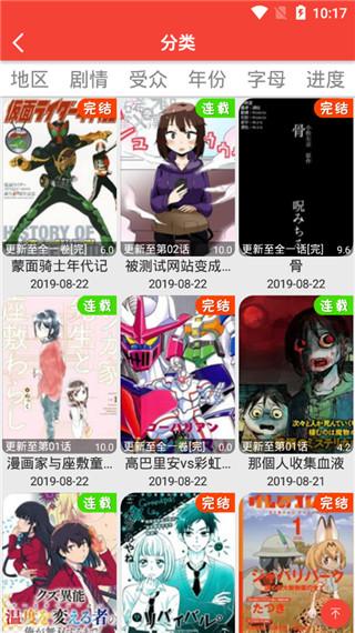 米粒漫画最新版