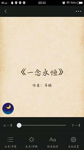 小说天堂正版