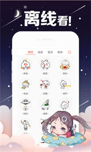 狐妖漫画官方版