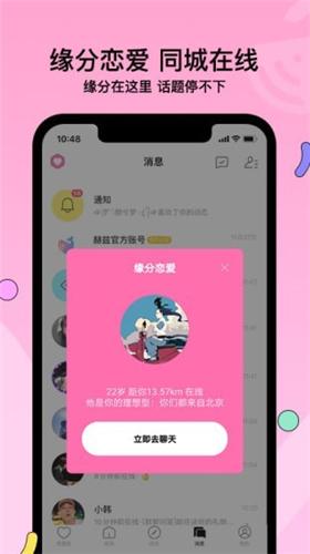 赫兹app下载