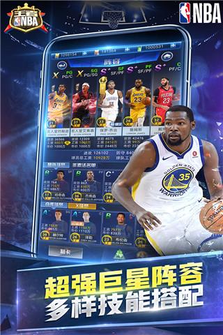 王者NBA破解版
