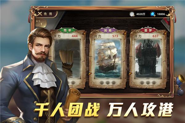 航海纷争官方版