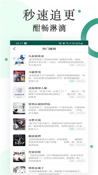 咸鱼无广告小说正版
