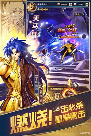 圣斗士星矢:正义传说官方版