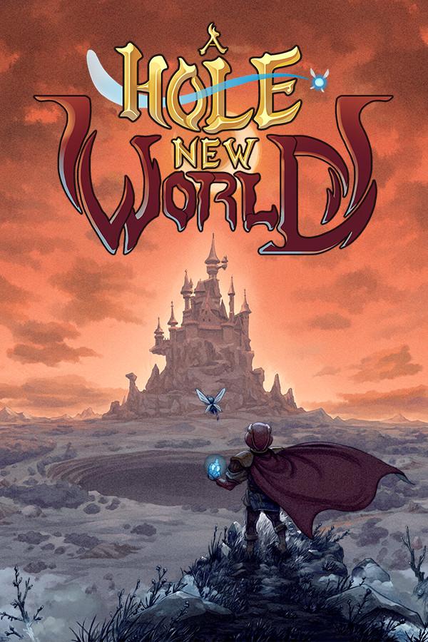 空洞新世界