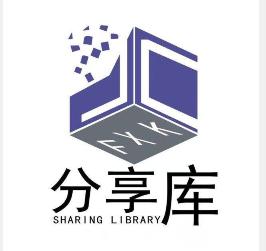成亻分享软件库