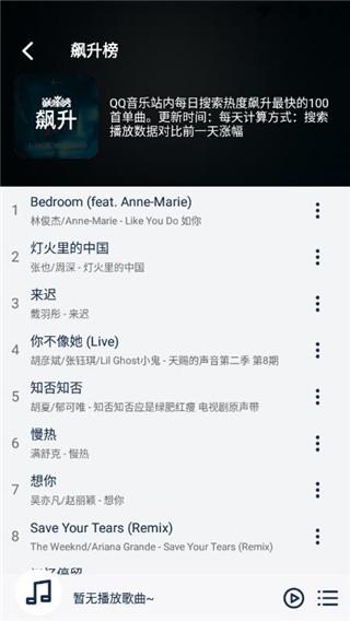 熊猫音乐破解版