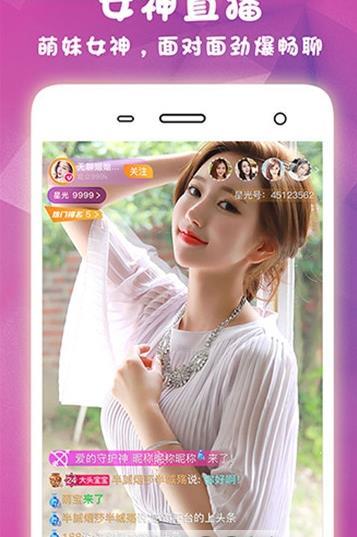 桃花视频app最新版