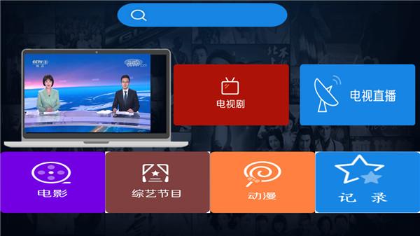 蓝天影视TV破解版