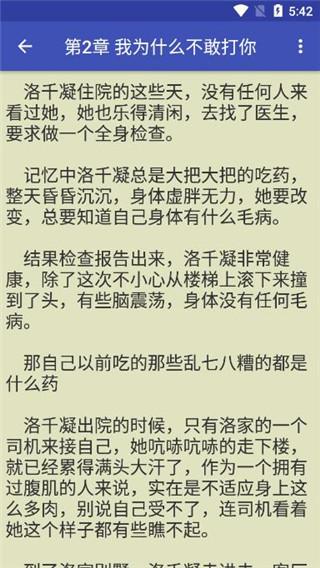 简易小说官方版