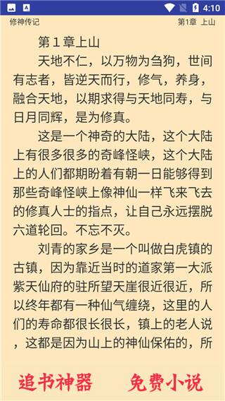小说仓库官方版