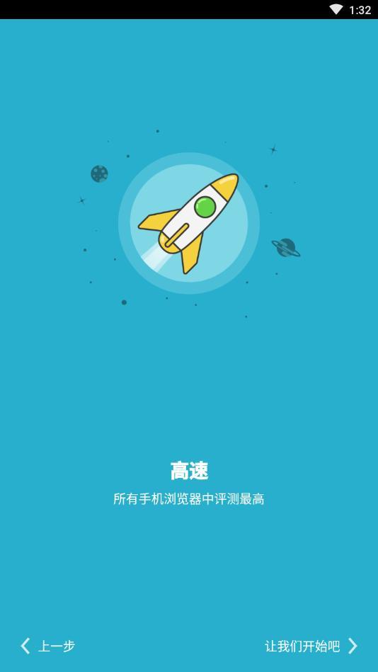 海鹦浏览器官方版