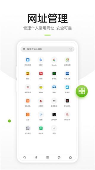 360手机浏览器官方版