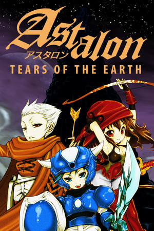阿斯达伦:地球之泪
