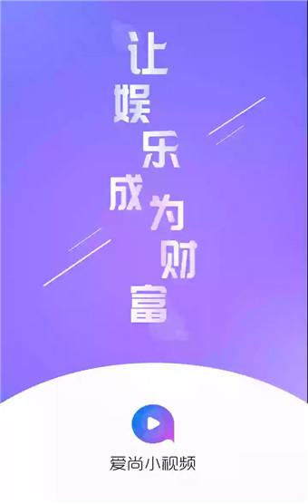 爱尚小视频官方版