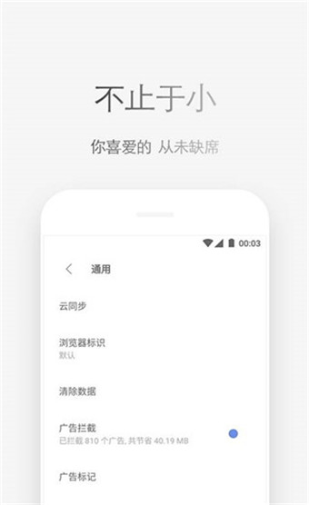 Via浏览器中文版
