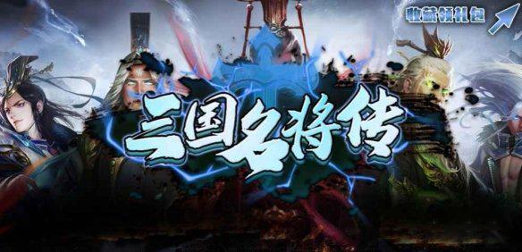 魔兽争霸3冰封王座三国名将传补丁破解版
