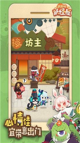 阴阳师妖怪屋5