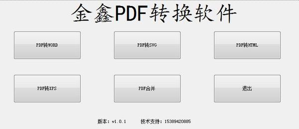 金鑫PDF转换软件官方版