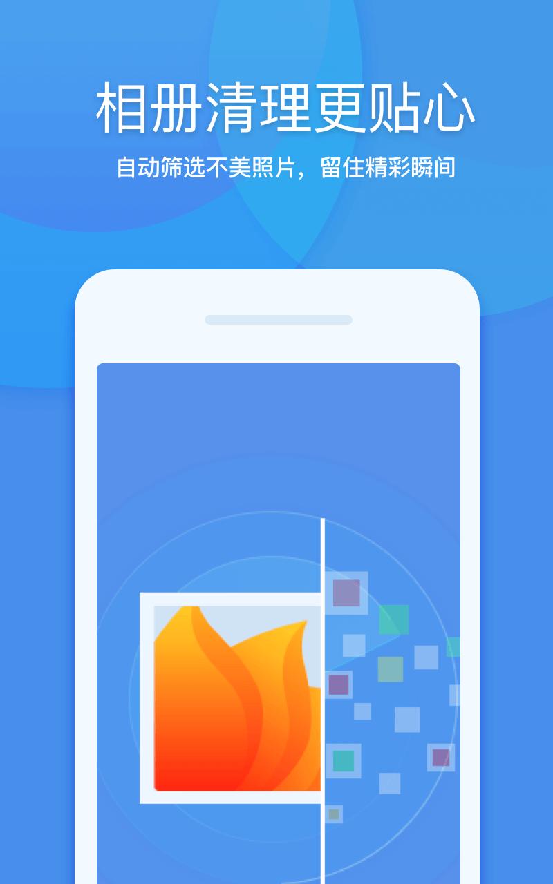 360清理大师鸿蒙版最新版