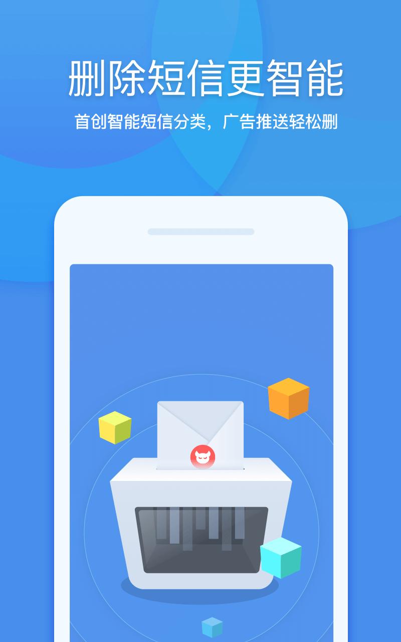 360清理大师鸿蒙版app