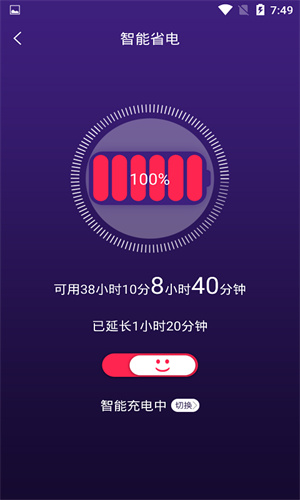 手机智能省电管家3