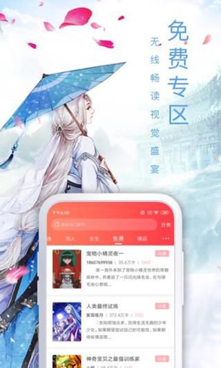 飞卢小说官方版