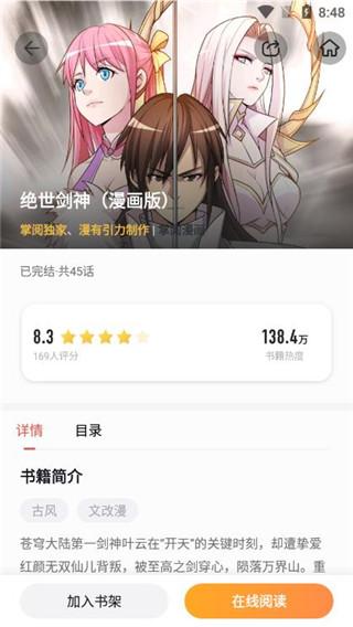 向日葵小说漫画官方版