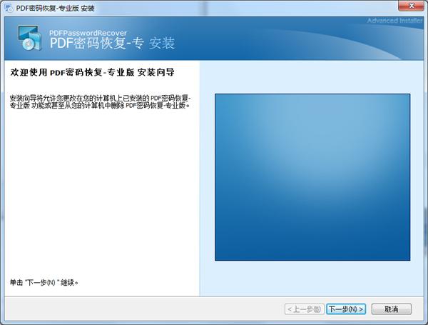 PDF密码恢复工具官方最新版
