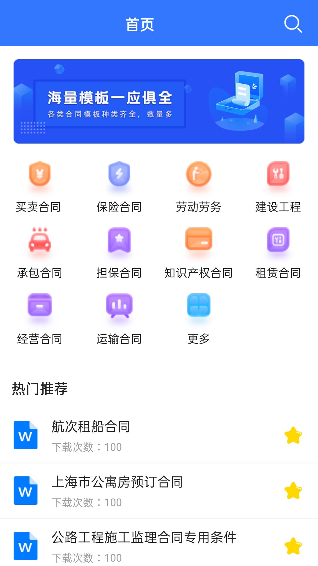 合同模板大全app