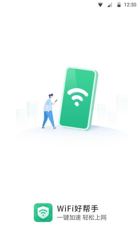 WiFi极速卫士app