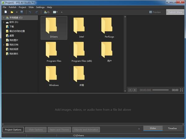 PTE AV Studio Pro(幻灯片制作软件)