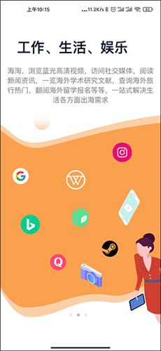 灵狐浏览器手机版2