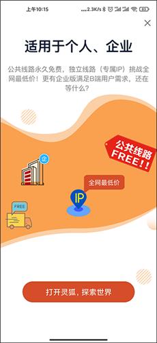 灵狐浏览器手机版3