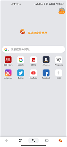 灵狐浏览器手机版4