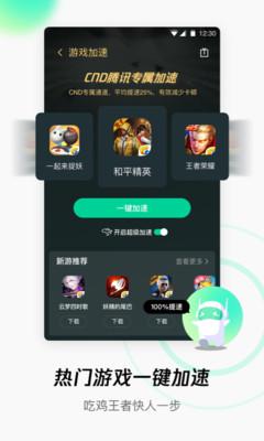 腾讯WiFi管家鸿蒙版app