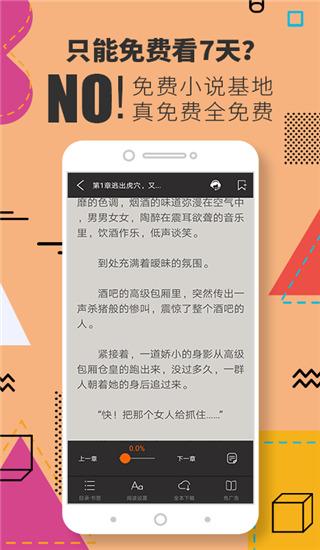 免费小说基地正版