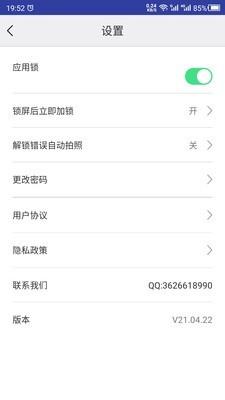 手机APP锁app