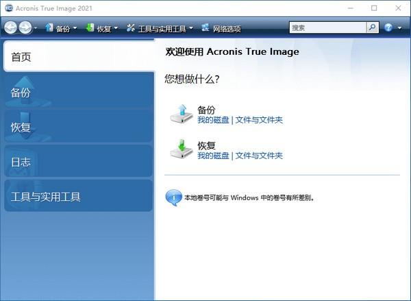 Acronis True Image 2021(数据备份恢复软件)