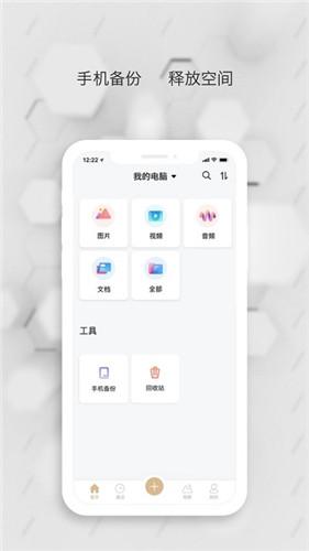 数据守护者app1