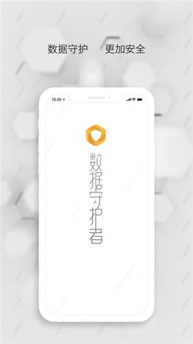 数据守护者app3