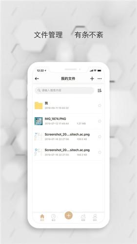 数据守护者app2