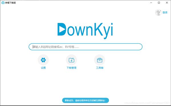 downkyi1