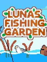 路纳的钓鱼花园Luna's Fishing Garden